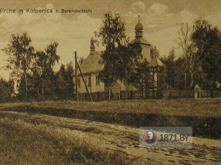 Kirche in Kolpeniza bei Baranowitschi / Церковь, Колпеница, Барановичи