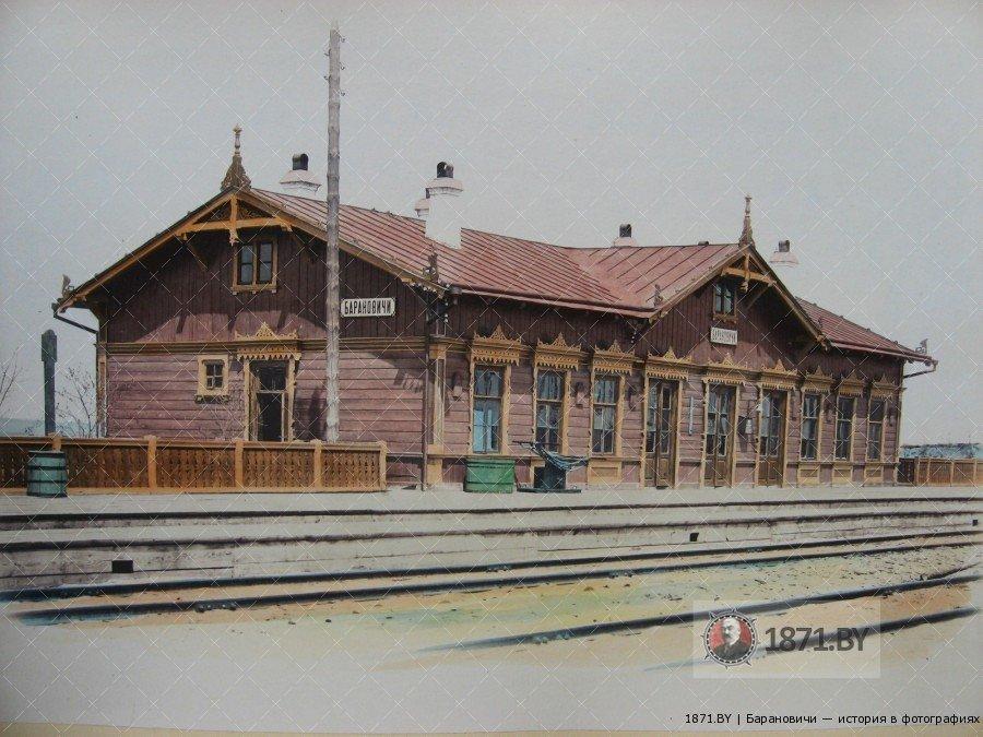 Станция Барановичи, 1880