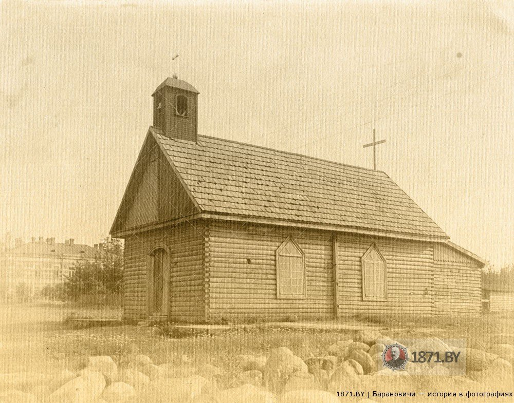 Барановичи, Деревянный костел, 1916