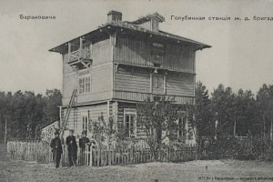 Военно-голубиная станция, Барановичи