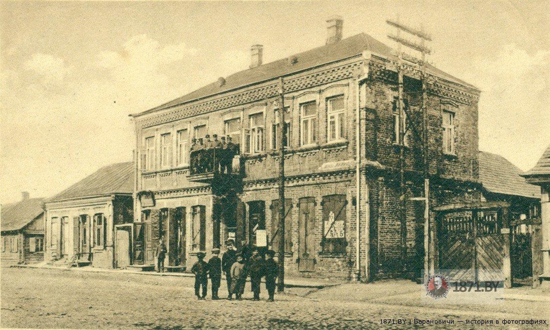 Телефонная станция, Барановичи, 1917
