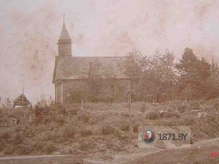Костел в деревне Молчадь. Фото 1918 года