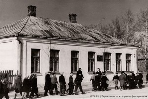Краеведческий музей, Барановичи, 1953