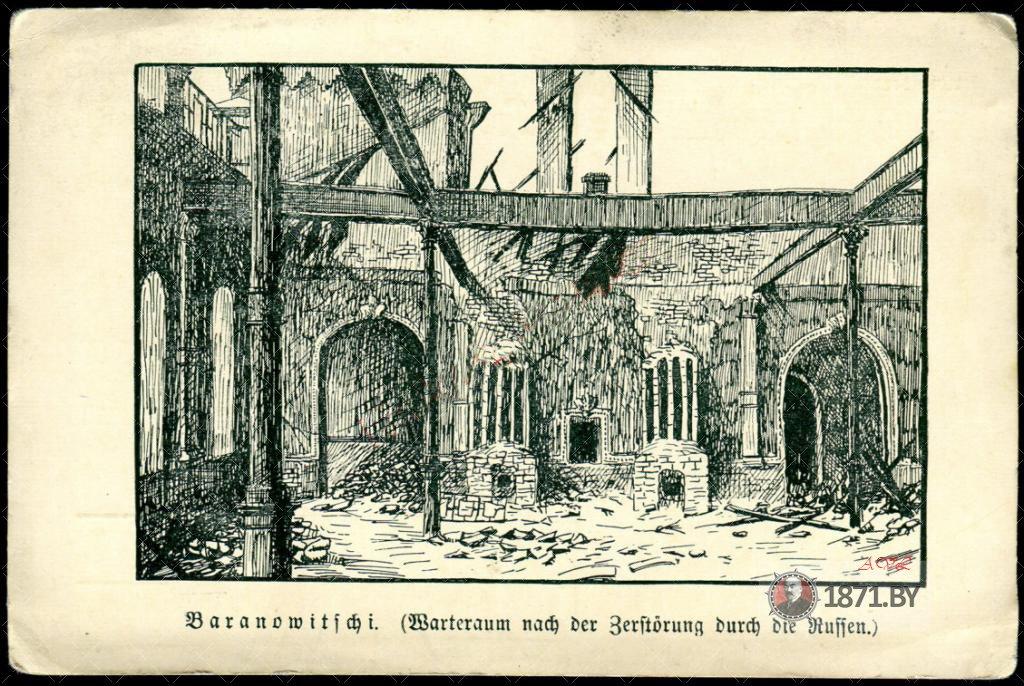 Рисунок разрушенного Полесского вокзала, на немецкой открытке