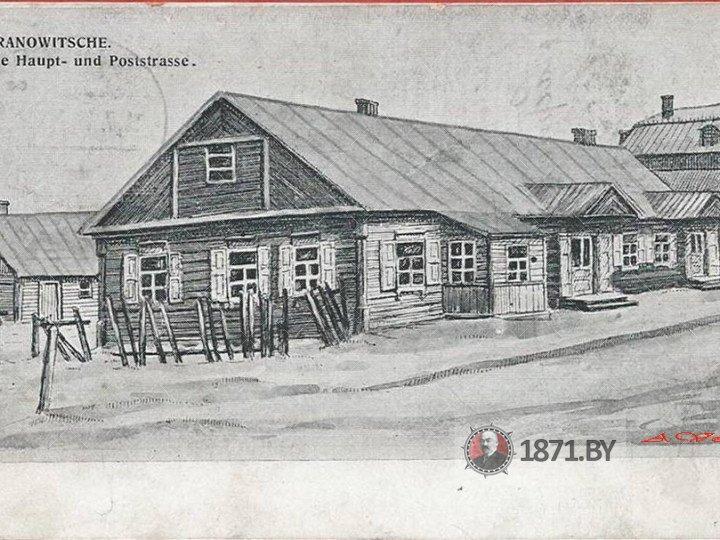 Угол улиц Хауптштрассе и Почтовой на немецкой открытке 1916 года