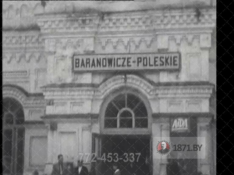 Видео 1936 года. Барановичи-Полесские