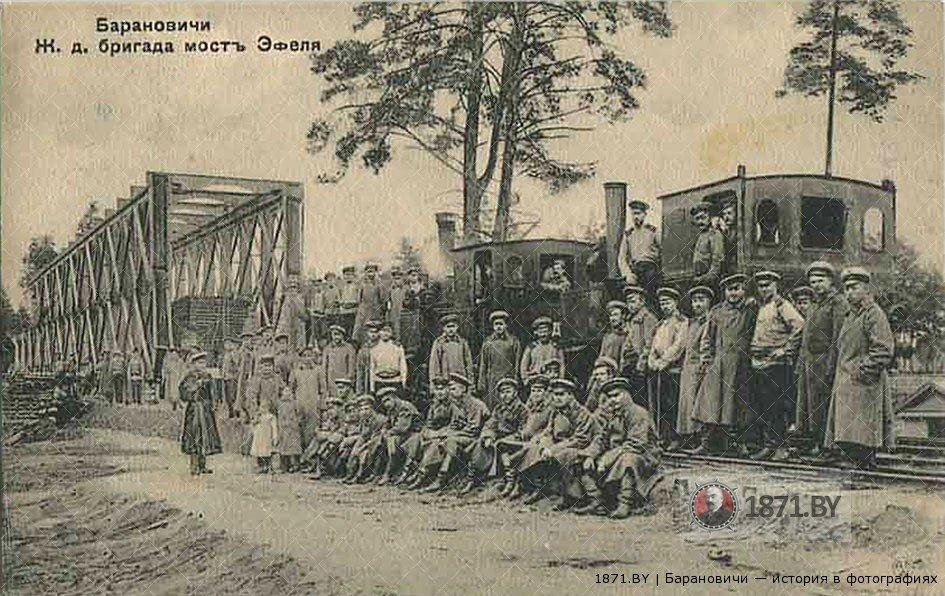 Мост Эйфеля на открытке начала 20 века