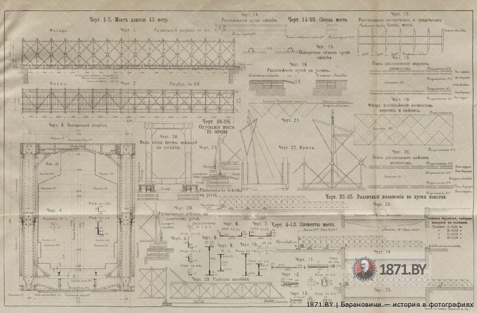 Схема моста Эйфеля, Барановичи, 1892 год