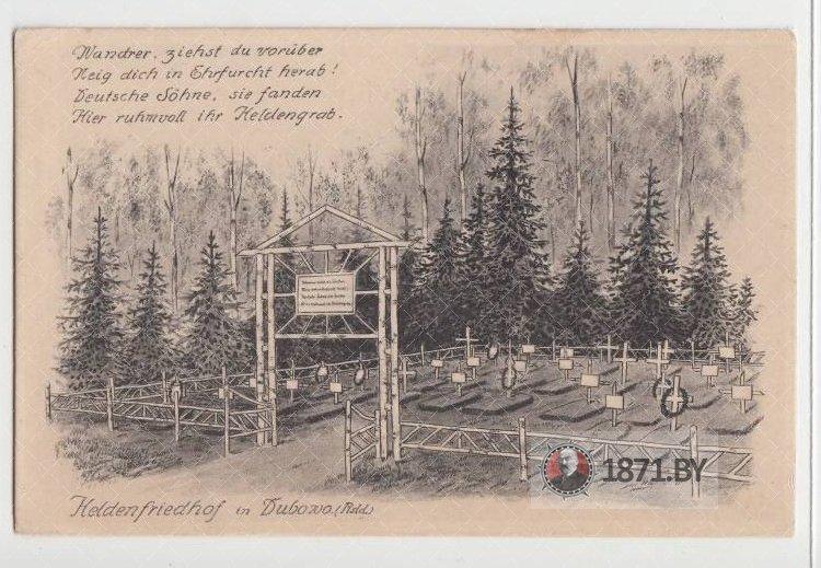 Немецкое кладбище у д. Дубово на зарисовке 1915 года