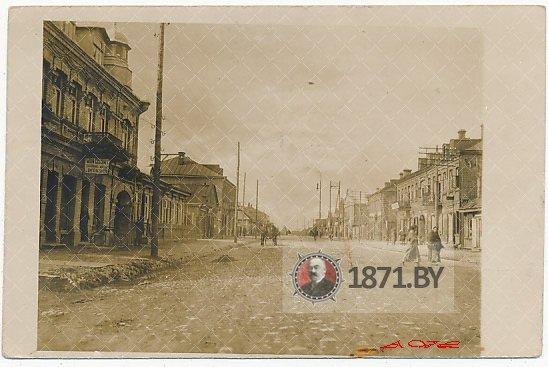 Главная улица (Хауптштрассе) на фото 1917 года