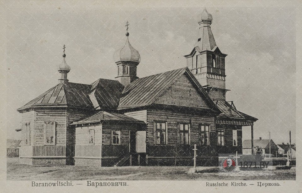 Барановичи, православная церковь, Russische Kirche
