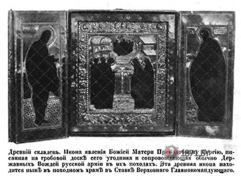 Икона явления Божьей Матери Преподобному Сергию