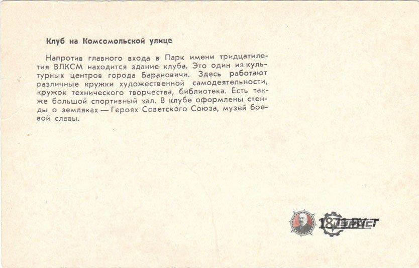 1978-baranowitschi-dom-oficerov-oborot-1871by