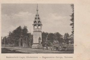 Барановичи-Лагерь, Часовня