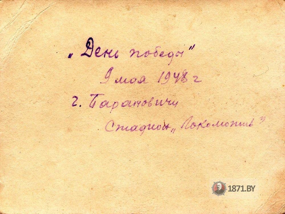 baranavichy 9 maja 1948- stadyjon 003
