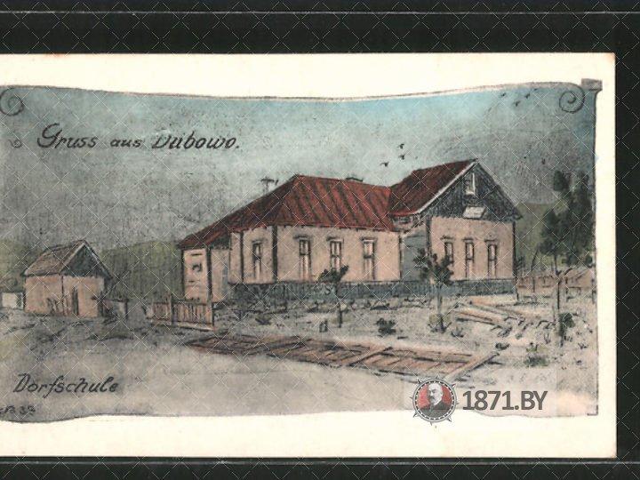 Деревенская школа (Dorfschule)