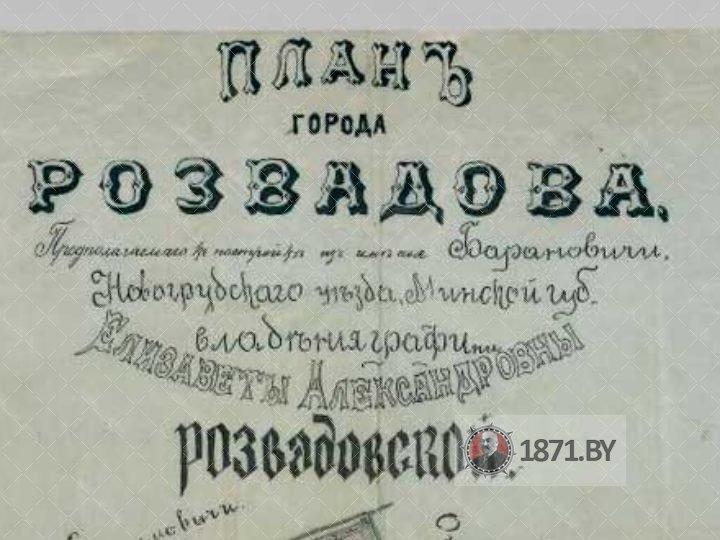 Имение «Барановичи»: где все начиналось ...