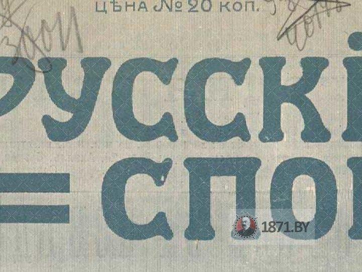 История барановичского футбола 1911–1945 гг.