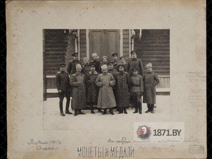 Фотография чинов Управления генерал-квартирмейстера штаба Верховного Главнокомандующего