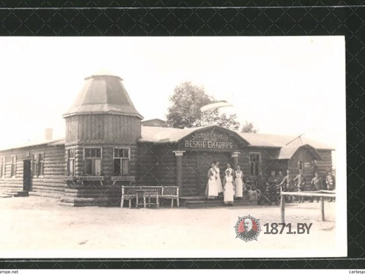 Солдатский клуб (Soldatenheim)