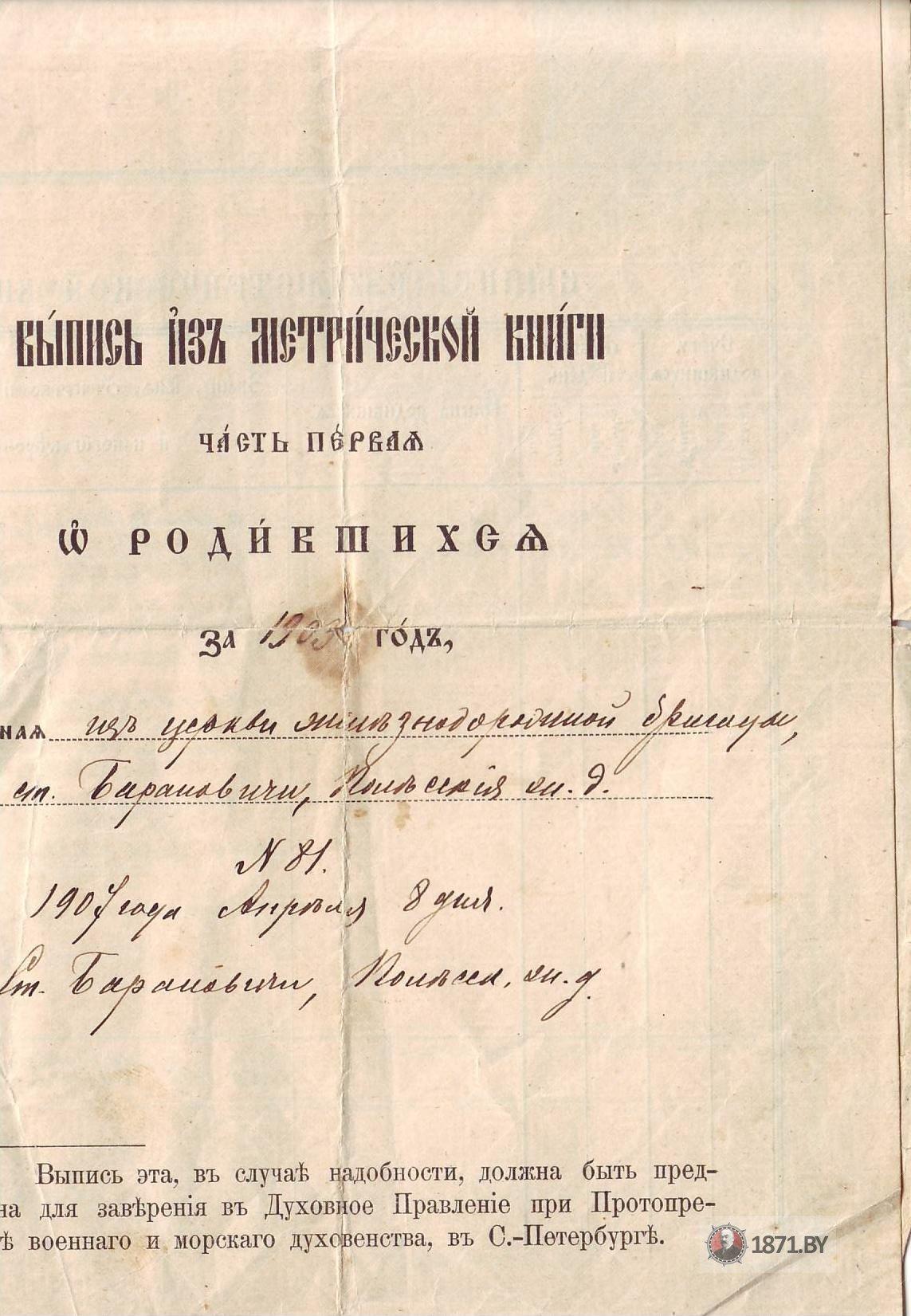 metrika-1903-1871by-02