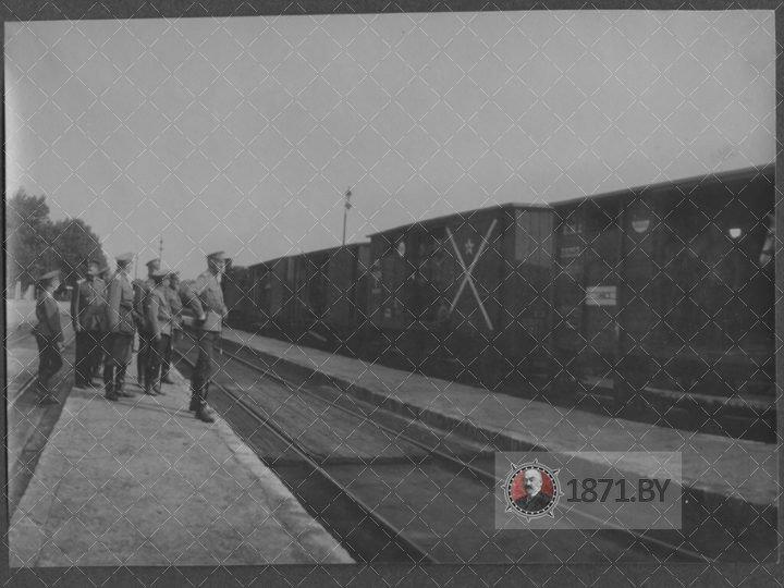 Великий князь Николай Николаевич с чинами Ставки возле воинского эшелона на станции Барановичи