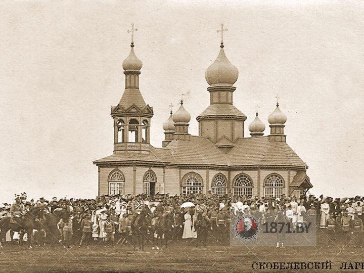 Военная церковь. Скобелевский лагерь