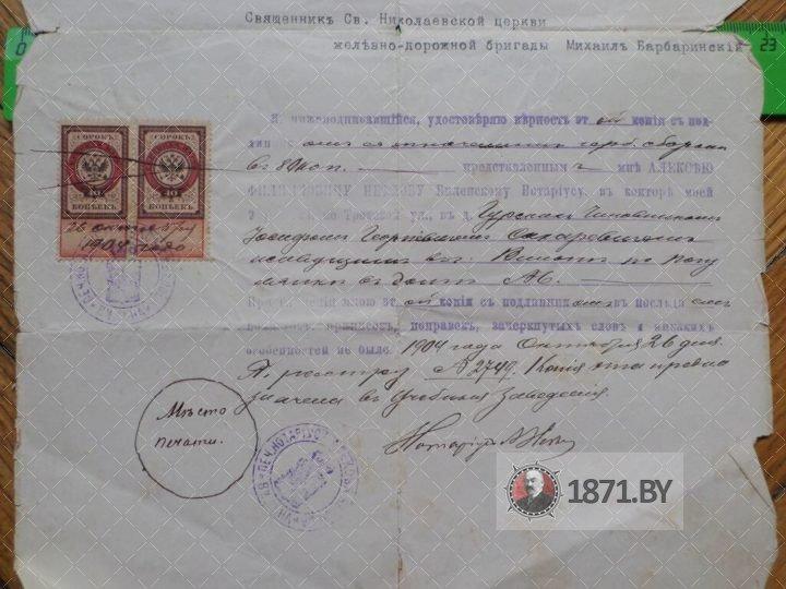 Свидетельство о крещении, станция Барановичи