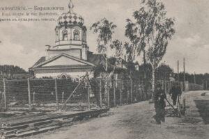 Барановичи. Интендантская церковь