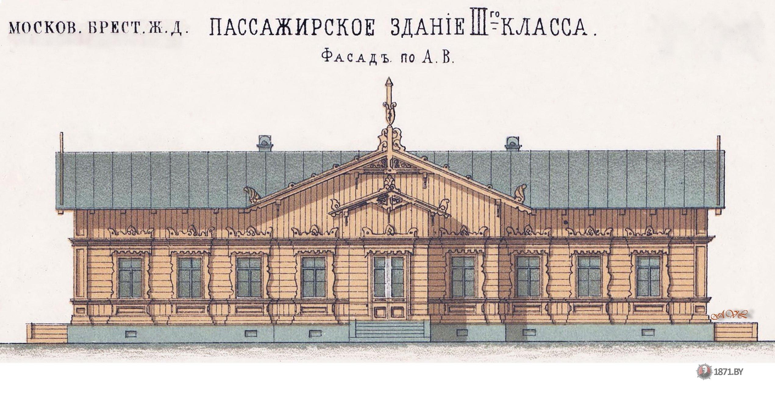 Пассажирское здание III-класса. Фасад по A.B L